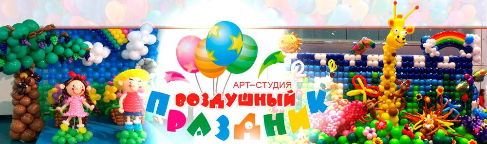 Оформление воздушными шарами в Нижнем Новгороде