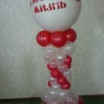 воздушный шар с надписью