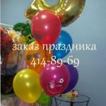 А22_1000 рублей (фонтан из 7 обработанных шаров с цифрoй)